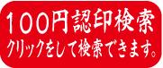 100円認印検索 1