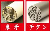 印鑑の種類 チタン・象牙