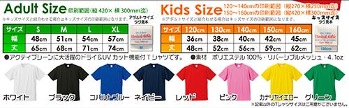 DRYTシャツサイズ・カラー