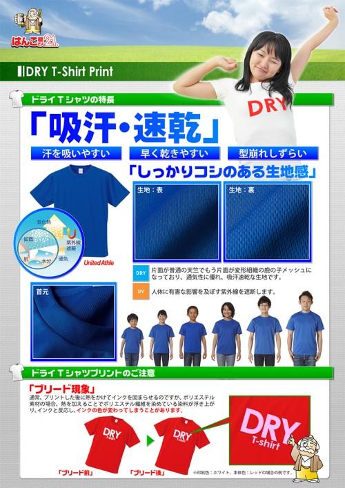 DRYTシャツの注意点