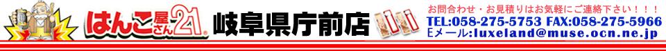 はんこ屋さん21岐阜県庁前店