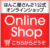 はんこ屋さん21岐阜県庁前店オンラインショップ