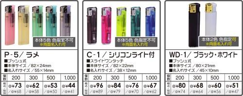 lighter2-201802