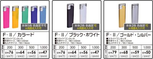 lighter3-201802