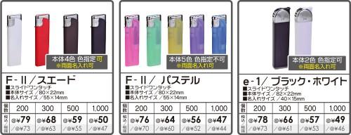 lighter4-201802